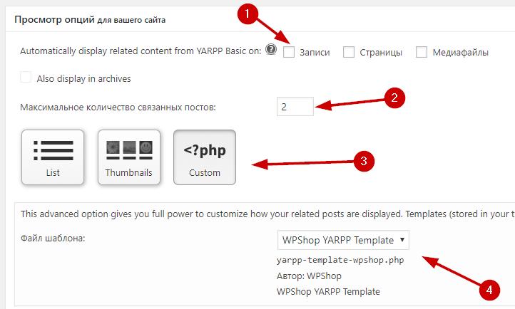 Как сделать вывод постов из плагина YARPP?