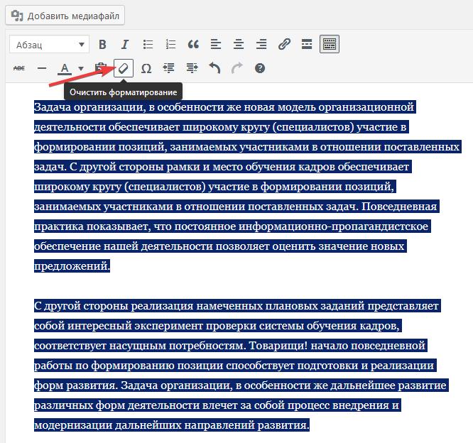 Форматирование контента в классическом редакторе WordPress